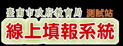 臺南市教育局線上調查表